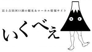 富士吉田河口湖の観光&ローカル情報サイトいくべぇは山梨県富士吉田と河口湖と富士山観光情報